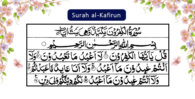 Benefits And Rewards Of Reciting Surah Kafirun